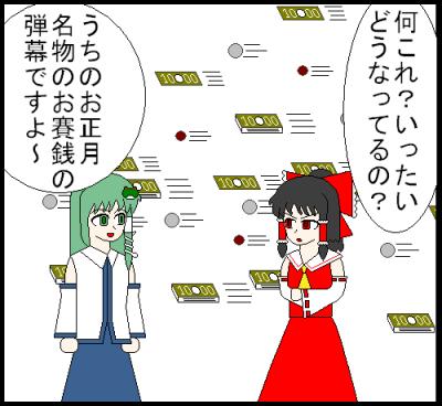 守矢神社2