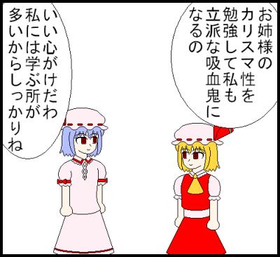 カリスマ姉妹1