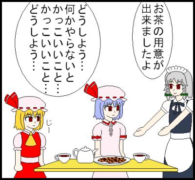 カリスマ姉妹3