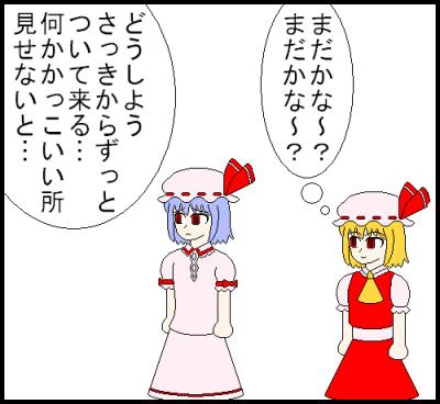 カリスマ姉妹2