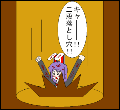 落とし穴2