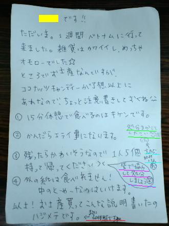※注意書き☆