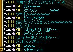 たくわん^w^