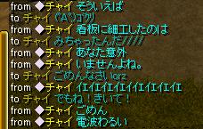 チャイたん☆