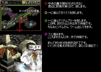 納骨2F地図