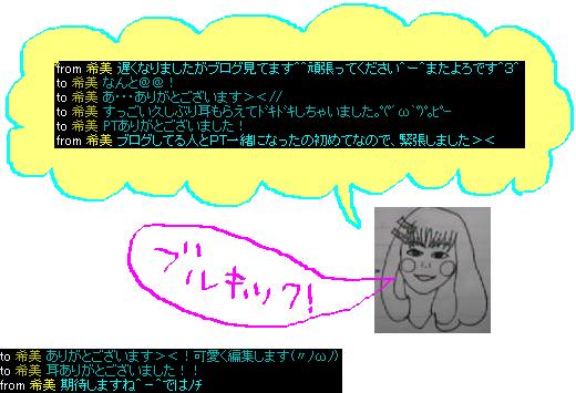 希美さん!