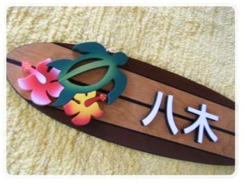 Hawaiian sign board