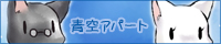 Pianos DauGe「青空アパート入居説明会(体験版)」