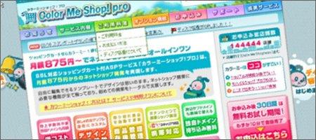 オンラインショップ運営支援サービス「Color Me Shop! pro」