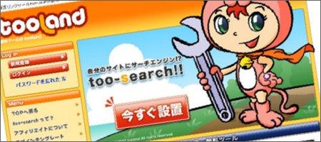 簡単相互リンクツールtoo-search