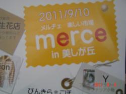 DSC03909_convert_20110909120932.jpg