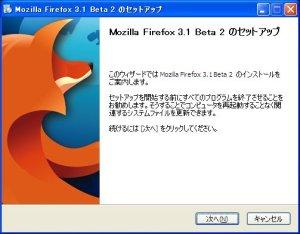 Firefox3.1beta(BETA)2セットアップ画面