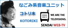 仙台WEB-TV コトリ木