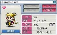 0106人気1000