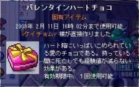 0208vちょむチョコ