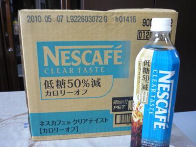 ボトルコーヒー