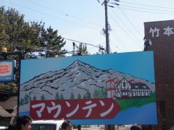 2009.10.12 mountain