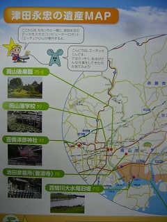 永忠マップ1