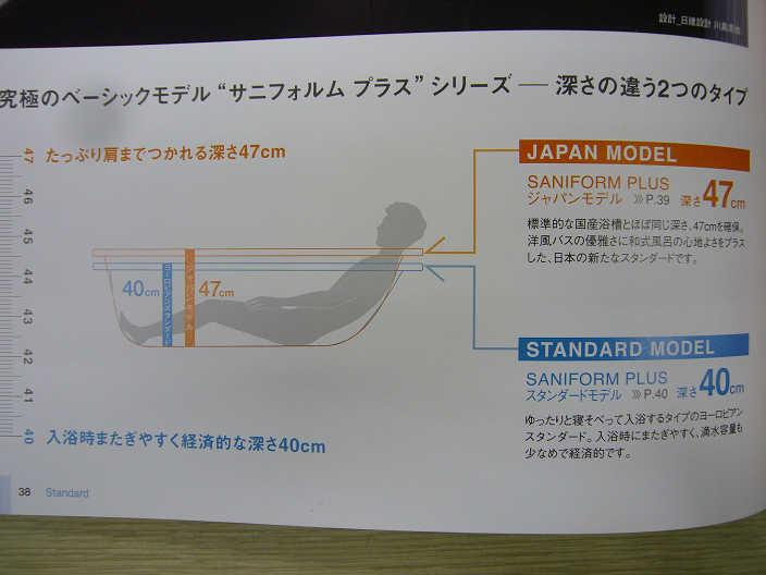 ud浴槽1