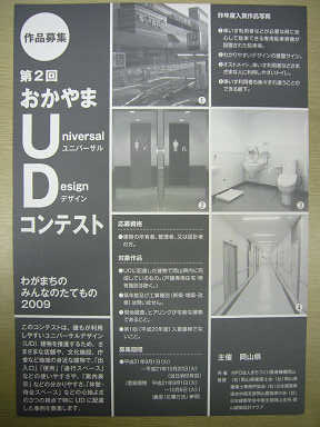 UDコンクール1