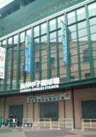 甲子園球場だっ!!