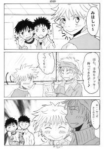 ハマちゃん受難(笑)