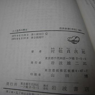 02大工道具の歴史 懐かしの岩波新書