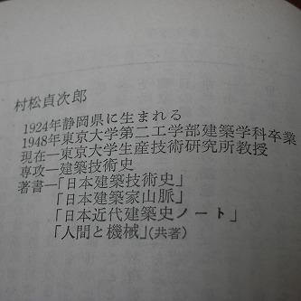 03大工道具の歴史 先生の功績