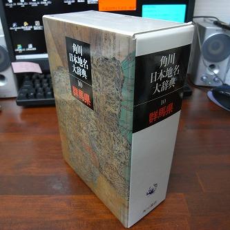 20日本地名大辞典!