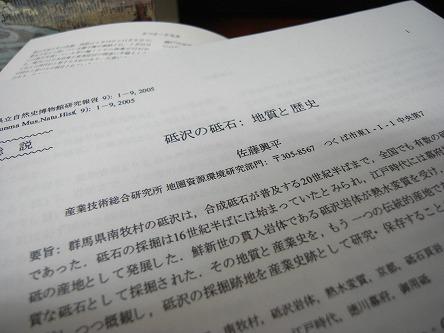 24日本地名大辞典!文献1