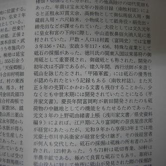 25日本地名大辞典!文献2