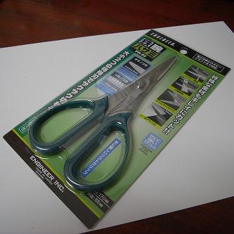 01鋏への誘い・・・パッケージ