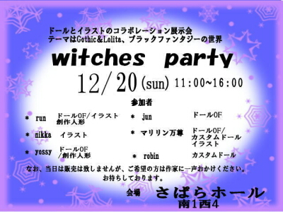 witchesparty.jpg