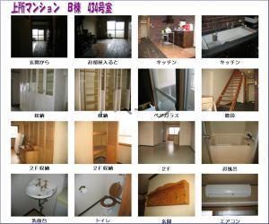 上所マンションB棟434号室室内写真