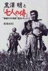 14_samurai7_03.jpg