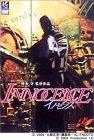 19_innosence.jpg