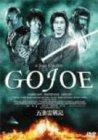 54_GOJOE.jpg