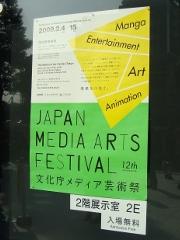 平成20年度(第12回)文化庁メディア芸術祭ポスター