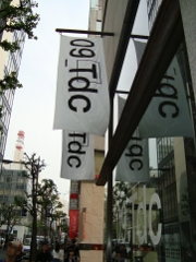 09 TDC展 2