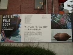 アーティスト・ファイル 2009 1