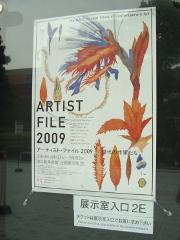 アーティスト・ファイル 2009 2