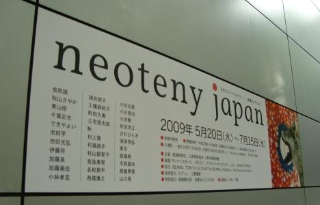 ネオテニー・ジャパン