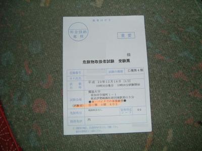 20081210135448.jpg