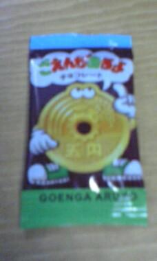 5円玉包装
