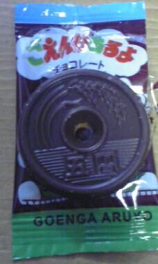 090422_1707~01 5円玉チョコ