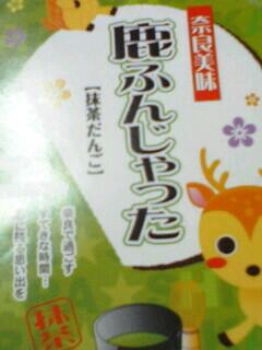 ST340033001 抹茶包装