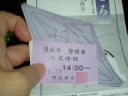 蜀咏悄+07-+08+459_convert_20100629181214