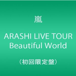 arashi live tour beautiful world DVD 初回限定 4
