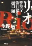 リオ/刑事1