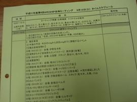 09mtg6_cd.jpg